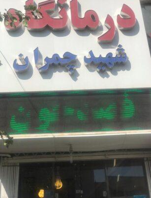 تصویر شماره 1 فصد خون شرق تهران